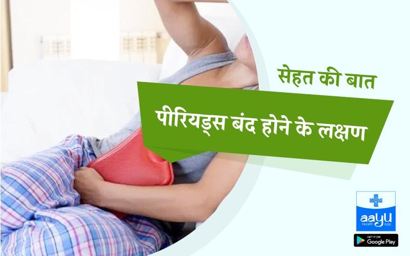 महिलाओं में रजोनिवृत्ति (मेनोपॉज) के लक्षण क्या-क्या है? | Daily Health Tip | Aayu App