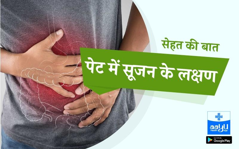 गैस्ट्रोइंटेस्टाइनल के लक्षण और उपचार | Daily Health Tip | Aayu App