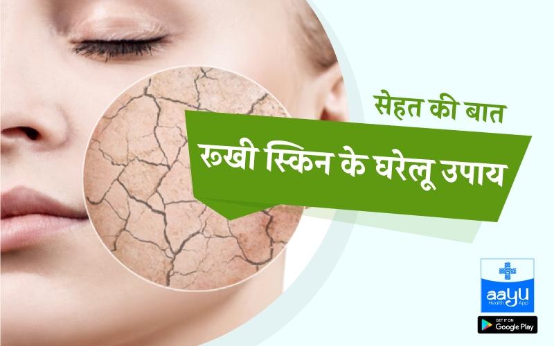 सर्दियों में त्वचा की देखभाल कैसे करें | Daily Health Tip | Aayu App