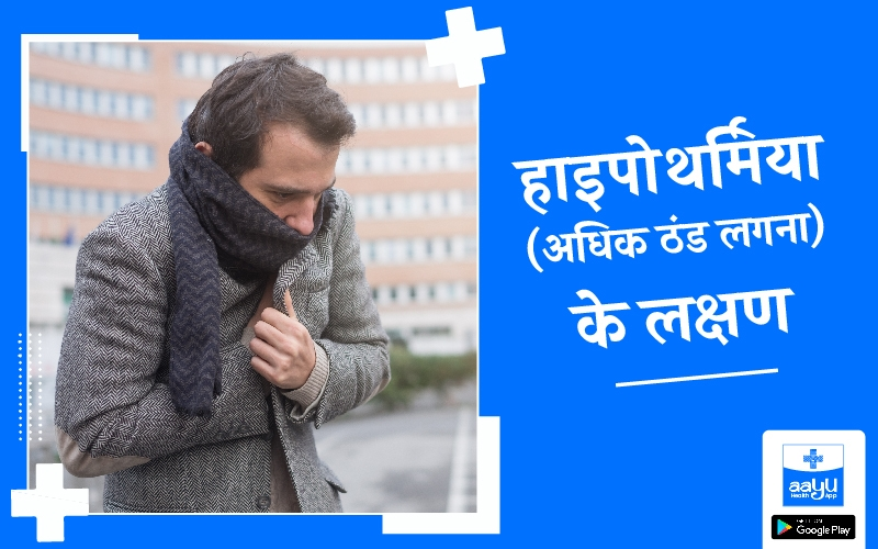 हाइपोथर्मिया​ क्या है और हाइपोथर्मिया के लक्षण |What is Hypothermia, Symptoms of Hypothermia