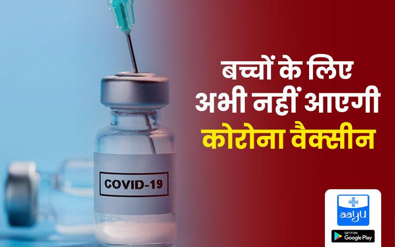 Vaccination in india: बच्चों के लिए अभी नहीं आएगी कोरोना वैक्सीन, जानें पूरी डिटेल