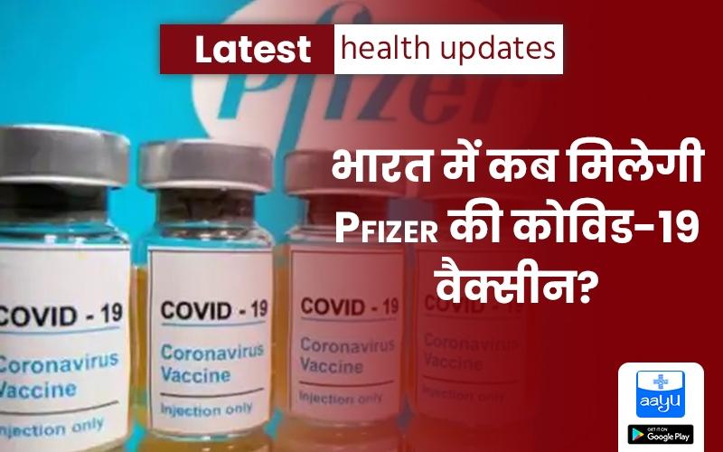 Coronavirus Vaccine in india: भारत में कब से मिलेगी फाइजर (pfizer) की कोविड-19 वैक्सीन? जानें