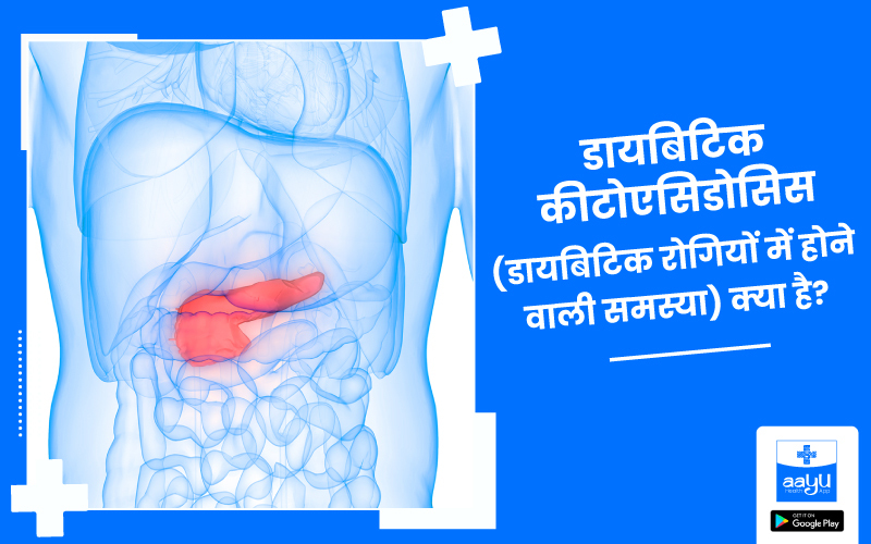 डायबिटिक कीटोएसिडोसिस: Diabetic Ketoacidosis in Hindi
