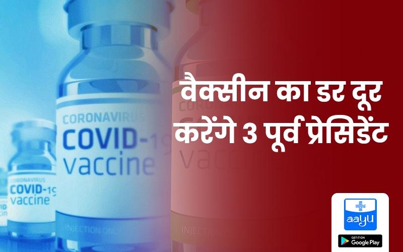 coronavirus vaccine in india: लाइव वैक्सीनेशन से वैक्सीन का डर दूर करेंगे 3 पूर्व प्रेसिडेंट