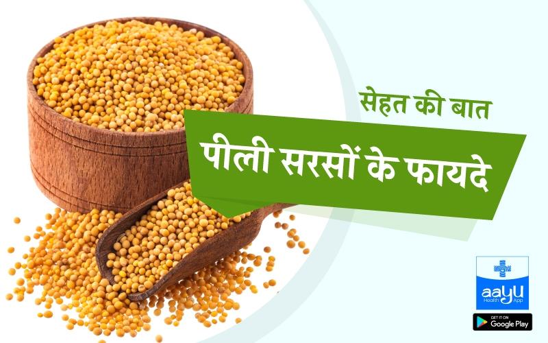 पीली सरसों का सेवन कैसे पेट की गैस से राहत दिलाएँ | Daily Health Tip | Aayu App