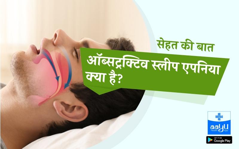 रात में खर्राटे लेने को ना करें नजरअंदाज | Daily Health Tip | Aayu App