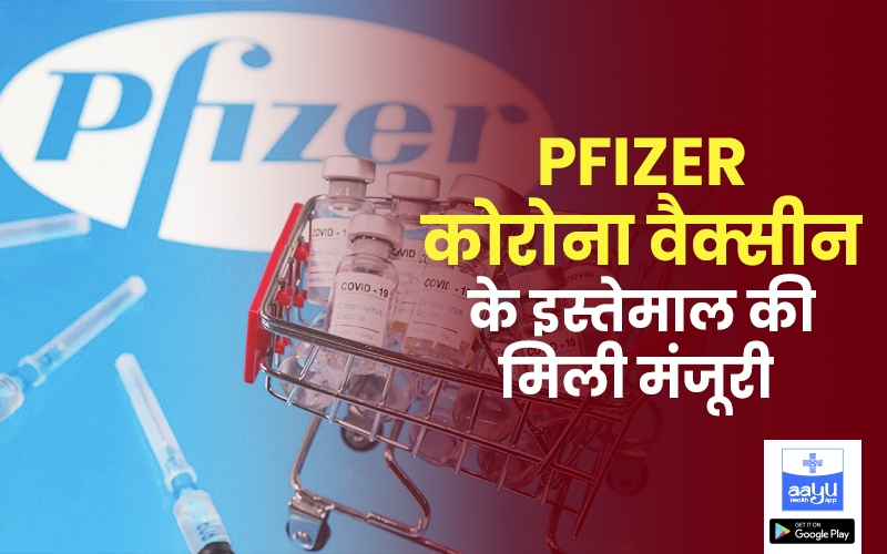 Pfizer Corona Vaccine:PFIZER कोरोना वैक्सीन के आपातकालीन इस्तेमाल की अमेरिका ने दी मंजूरी