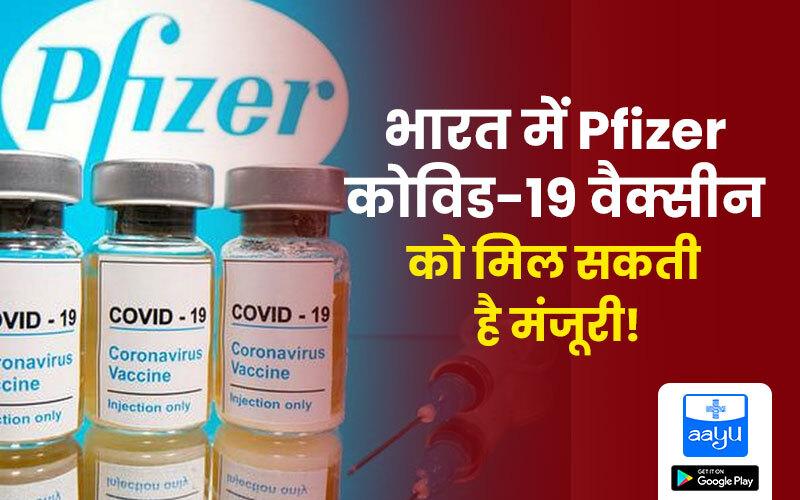 क्या फ़ाइज़र (pfizer )के आपातकालीन इस्तेमाल को भारत में मिल सकती है मंजूरी? जानें नियम
