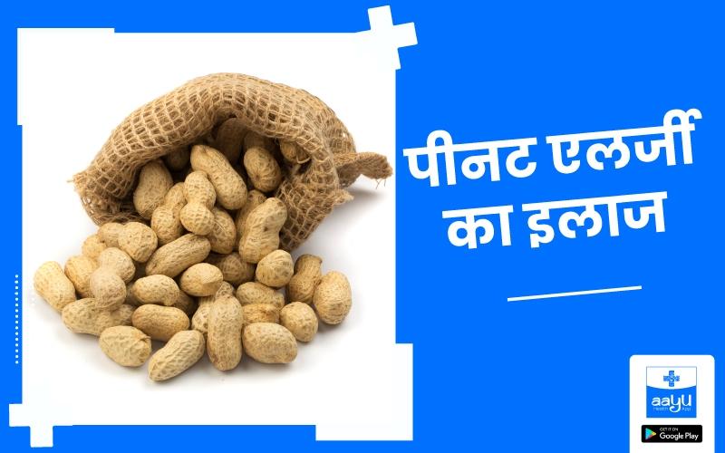 पीनट एलर्जी  के लक्षण और उपचार   Peanut Allergy Treatment in Hindi and Symptoms