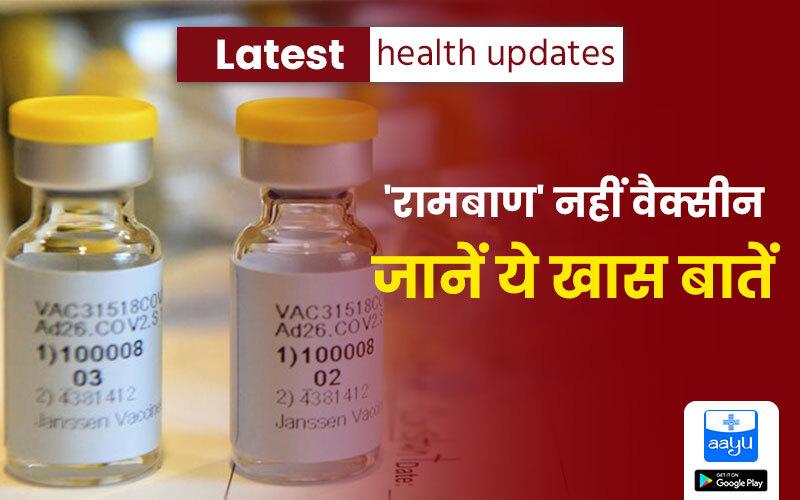 Corona vaccine update: सिर्फ आपको बचाएगी कोरोना वैक्सीन, अपनों की सुरक्षा की गारंटी नहीं