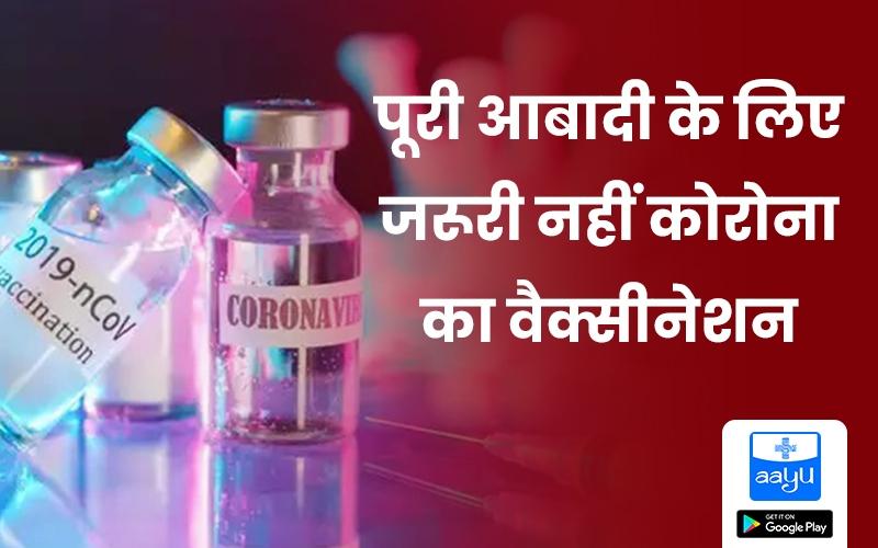 पूरी आबादी के लिए जरूरी नहीं कोरोना का वैक्सीनेशन ! Coronavirus Vaccination
