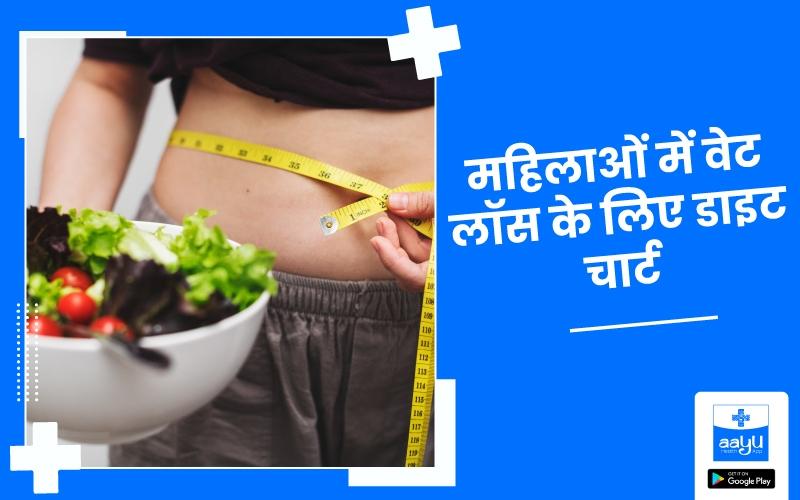 महिलाओं के लिए वेट लॉस डाइट चार्ट | Weight Loss Diet Chart for Women in Hindi