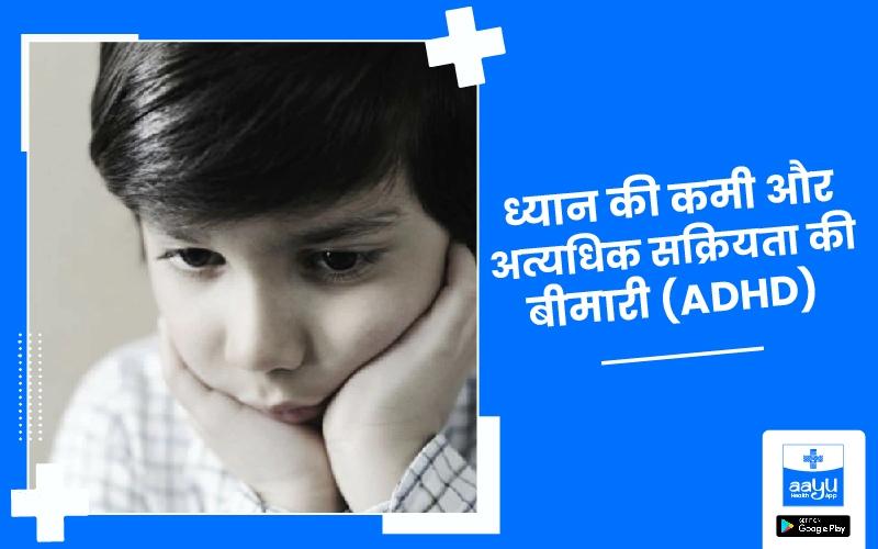 अटेंशन डेफिसिट हाइपरएक्टिविटी डिसऑर्डर | Attention deficit hyperactivity disorder in Hindi