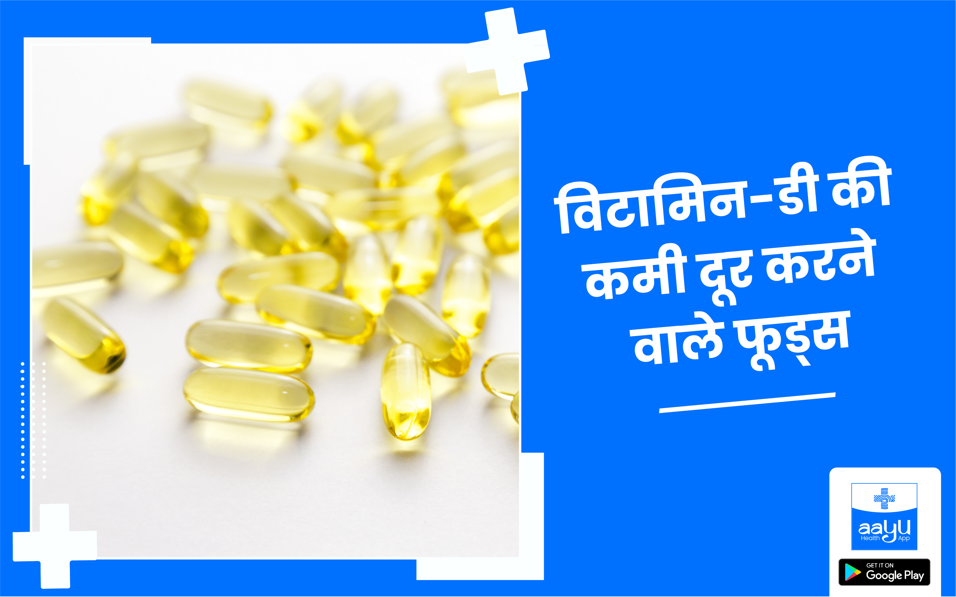 विटामिन-डी की कमी दूर करने वाले फूड्स | Foods to Overcome Vitamin-D deficiency in Hindi: