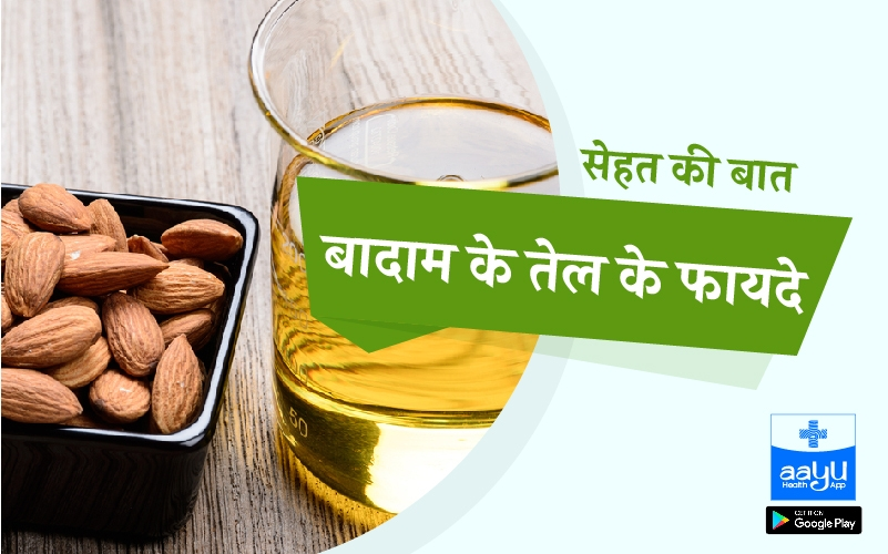 Advantages of almond oil on face in Hindi
