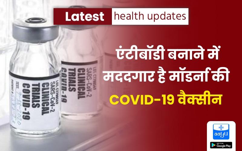 Moderna corona vaccine : 3 महीने तक शरीर में एंटीबॉडी को बनाए रखती है मॉडर्ना की COVID-19 वैक्सीन !