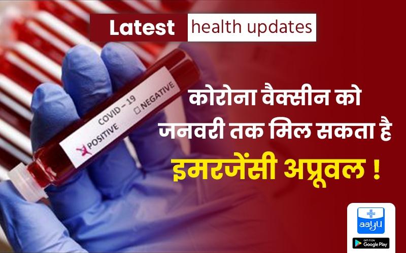 Latest Health updates: भारत में कोरोना वैक्सीन को जनवरी तक मिल सकता है इमरजेंसी अप्रूवल !
