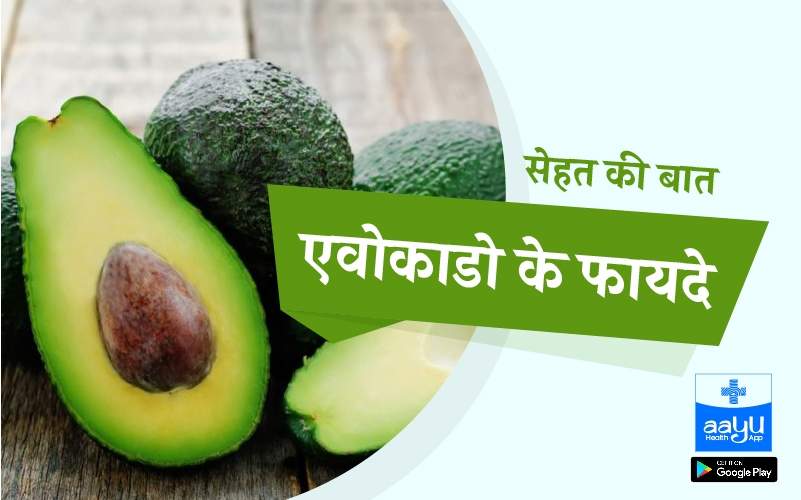 एवोकाडो के फायदे और नुकसान | Avocado Benefits and Side Effects