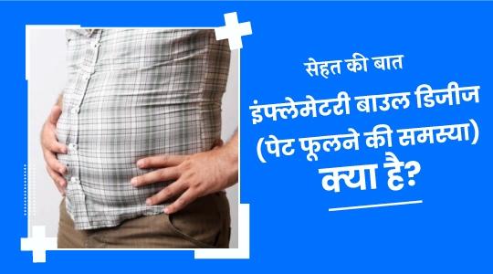 इंफ्लेमेटरी बाउल डिजीज क्या है? | What is Inflammatory Bowel Disease in Hindi