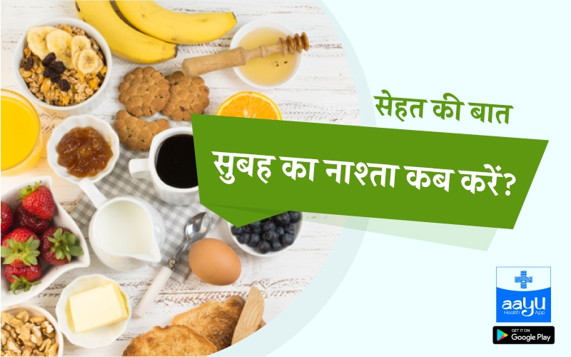 सुबह का नाश्ता कैसा होना चाहिए और व्यायाम के कितनी देर बाद करना चाहिए? | Daily Health Tip | Aayu App