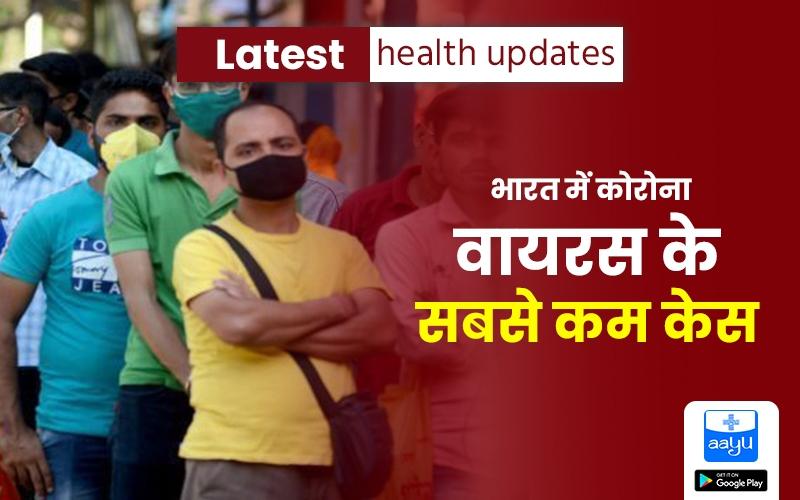 अच्छी खबर ! भारत में 6 महीने में कोरोना वायरस के सबसे कम केस