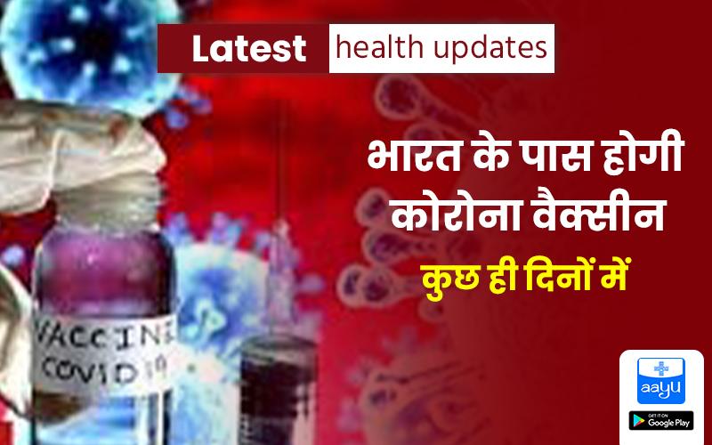 corona vaccine in india