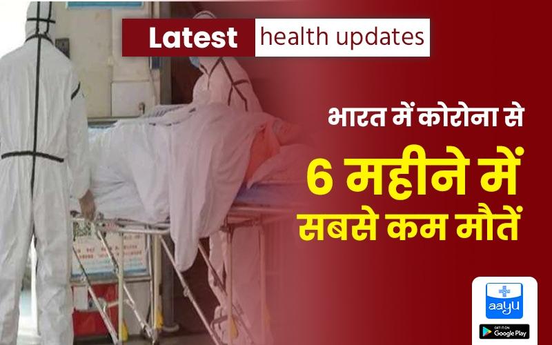 Coronavirus: अच्छी खबर ! भारत में कोरोना से 6 महीने में सबसे कम मौतें