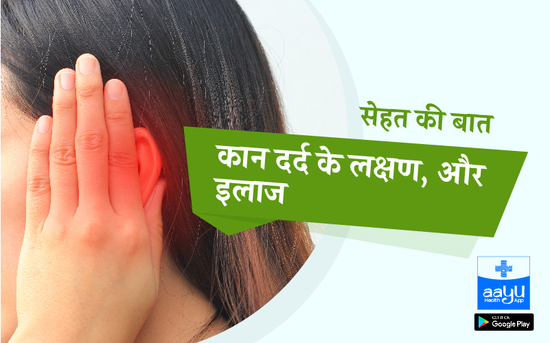 Symptoms and treatment of eye ache