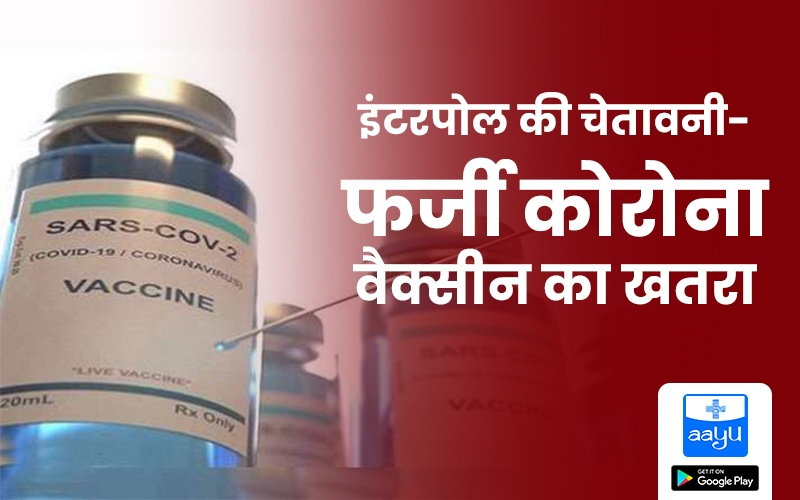 कोरोना वैक्सीन हो सकती है चोरी, फर्जी वैक्सीन का खतरा!