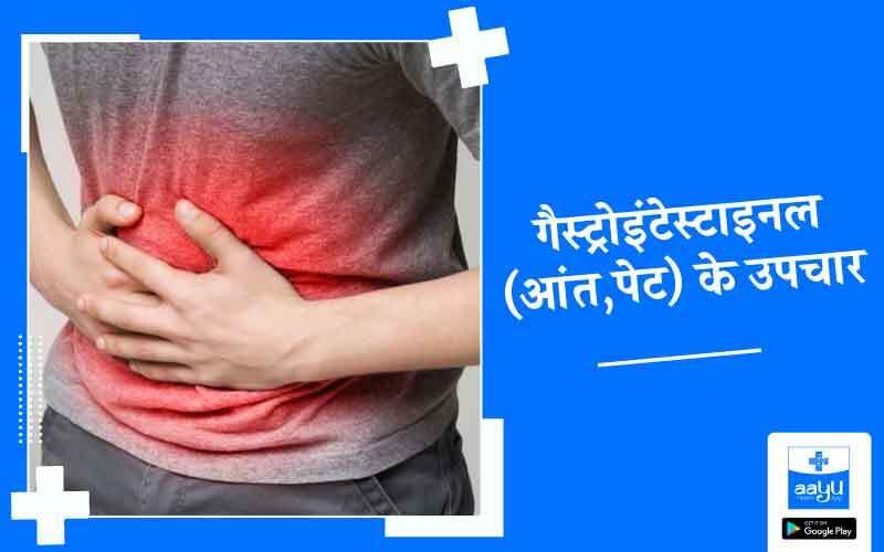 Gastrointestinal Tract (गैस्ट्रोइंटेस्टाइनल ट्रैक्ट) क्या है? इससे संबंधित समस्याएँ