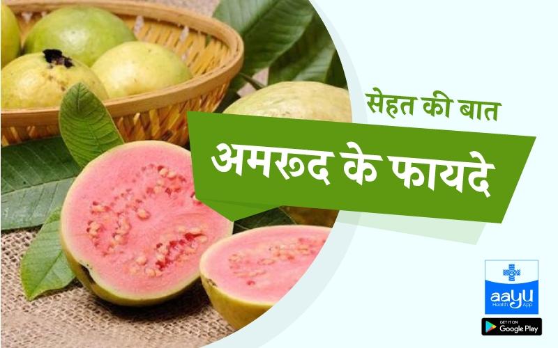 ठंड के मौसम में इम्युनिटी बढ़ाने के लिए फल | Daily Health Tip | Aayu App