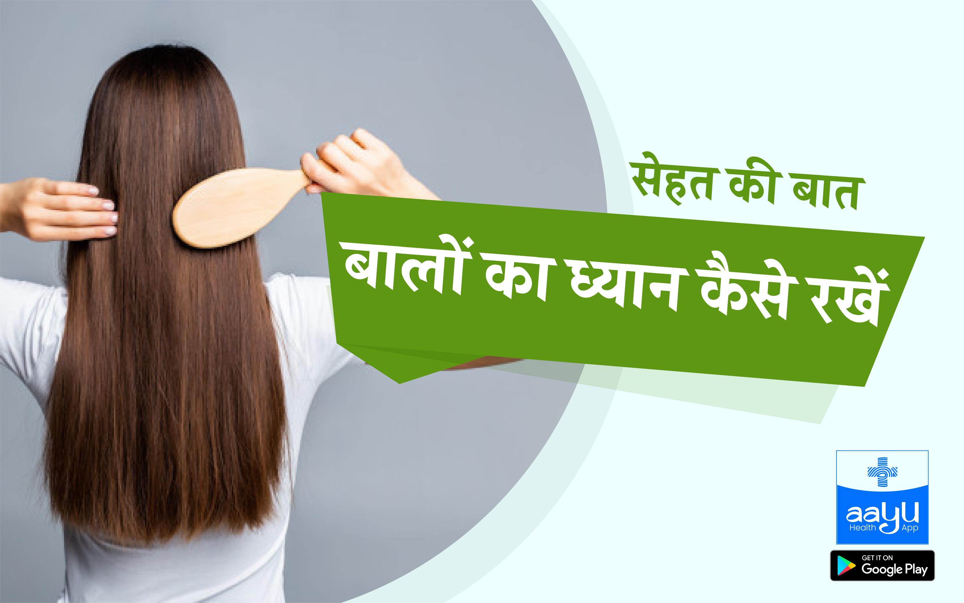 बालों का ध्यान कैसे रखें | Daily Health Tip | Aayu App