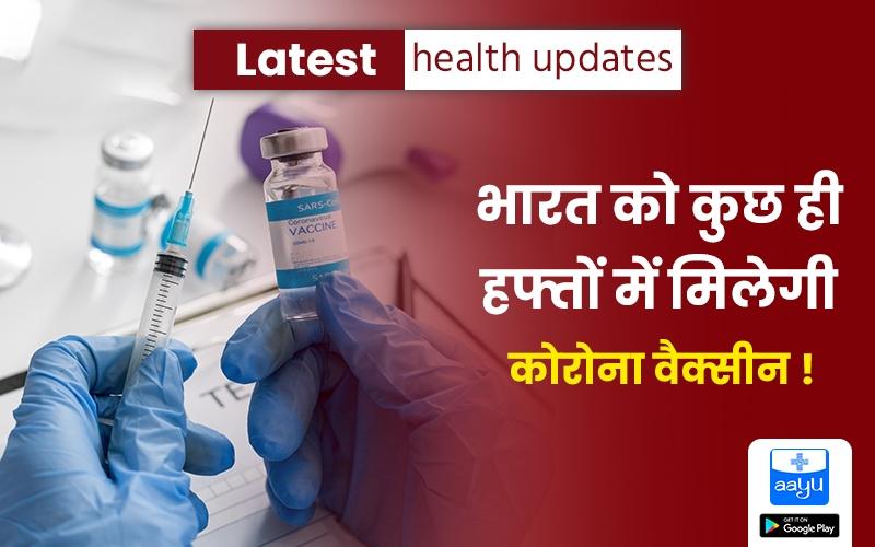 Corona Vaccine in India: भारत को कुछ ही हफ्तों में मिलेगी कोरोना वैक्सीन, इन वैक्सीन पर काम जारी
