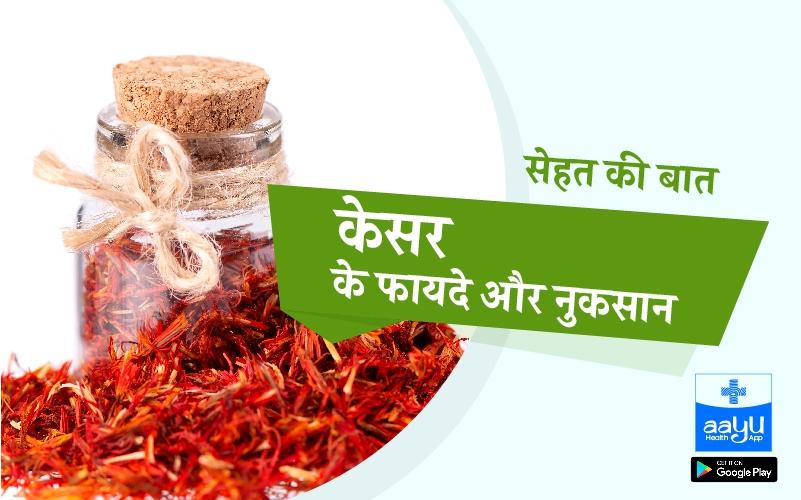 केसर के फायदे और नुकसान | Saffron Benefits, Side Effects of Saffron