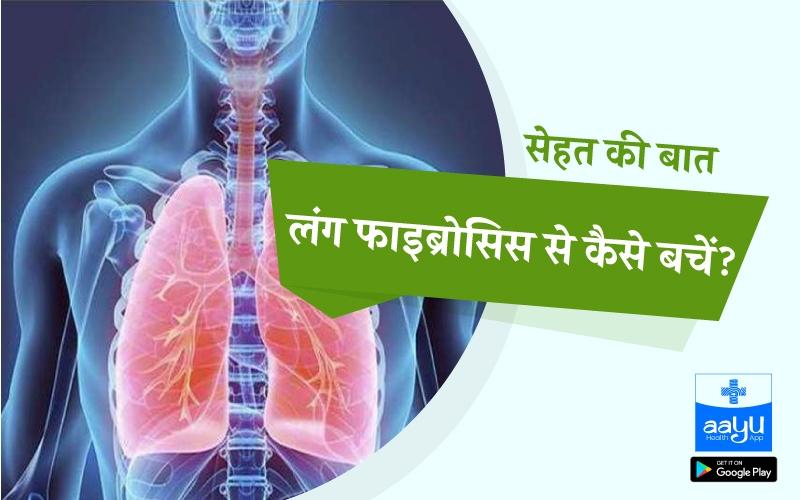 लंग फाइब्रोसिस क्या है, लक्षण और उपाय | Daily Health Tip | Aayu App