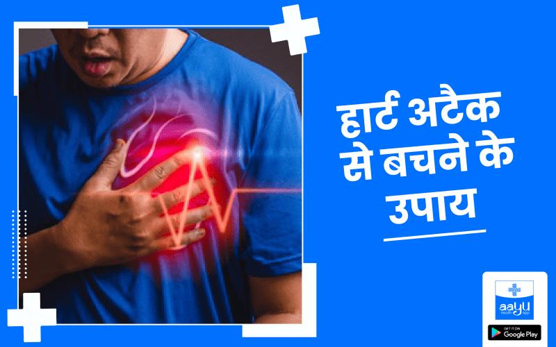 Symptoms of heart attack in women in hindi
