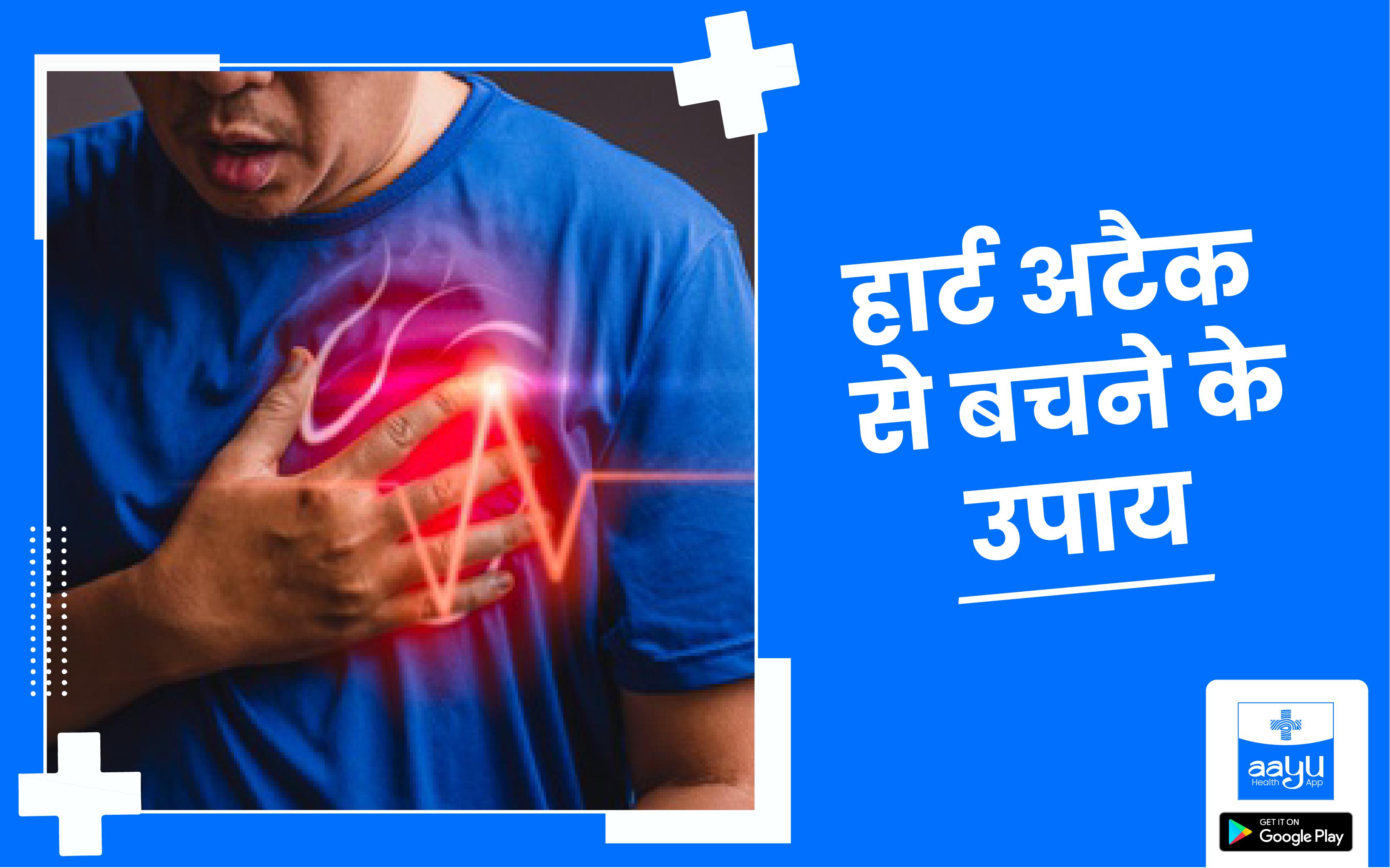 महिलाओं में हार्ट अटैक के लक्षण | Symptoms of Heart Attack in Women in Hindi
