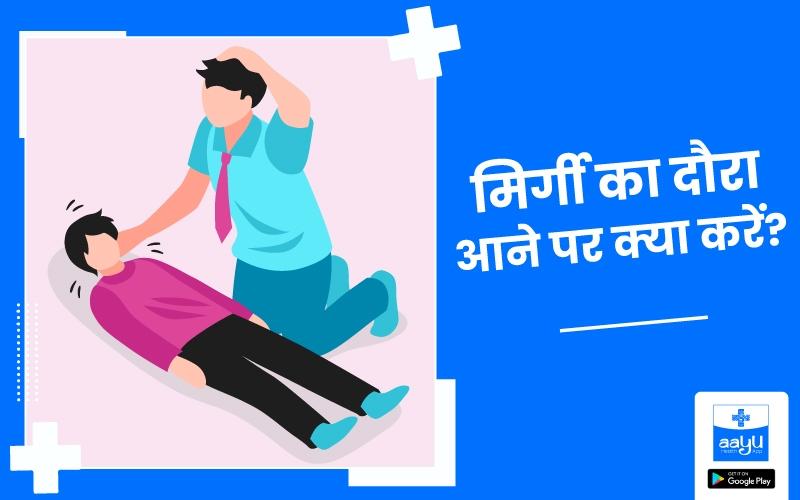 Epileptic Seizure Symptoms in Hindi: मिर्गी (दौरे) के लक्षण, मिर्गी का दौरा आने पर क्या करें