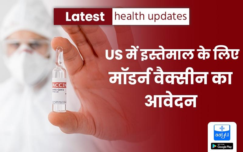 Latest Health update: असरदार है मॉडर्ना की वैक्सीन, US में इस्तेमाल के लिए किया आवेदन