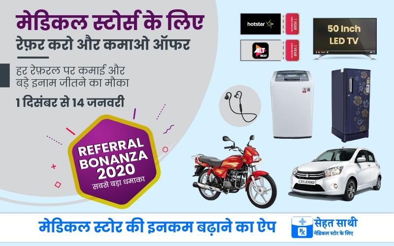Sehat Sathi Bonanza offer 2020: मेडिकल स्टोर के लिए नक़द प्राइज़ और आकर्षक उपहार जीतने का सुनहरा मौका