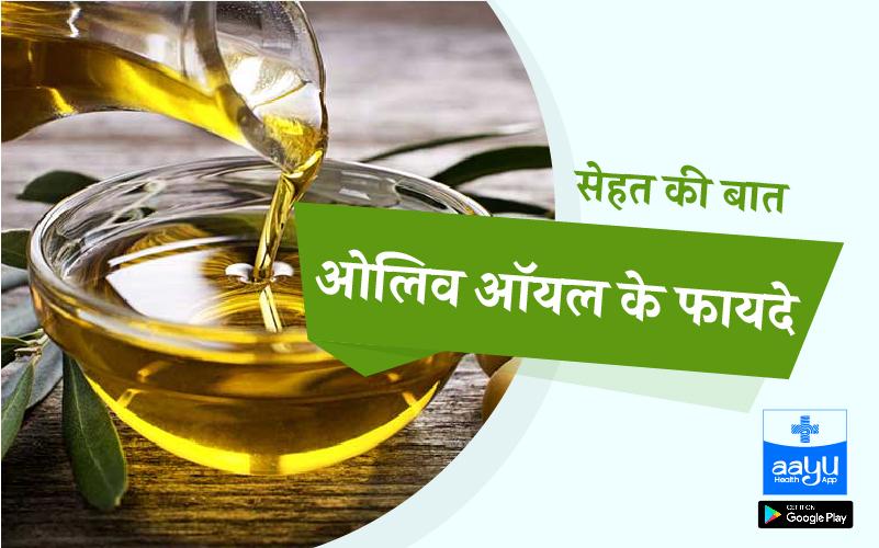 ओलिव ऑयल के फायदे | Benefits of Olive Oil in Hindi
