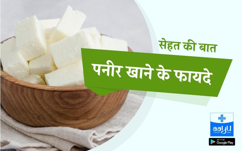 पनीर खाने के फायदे | Daily Health Tip | Aayu App