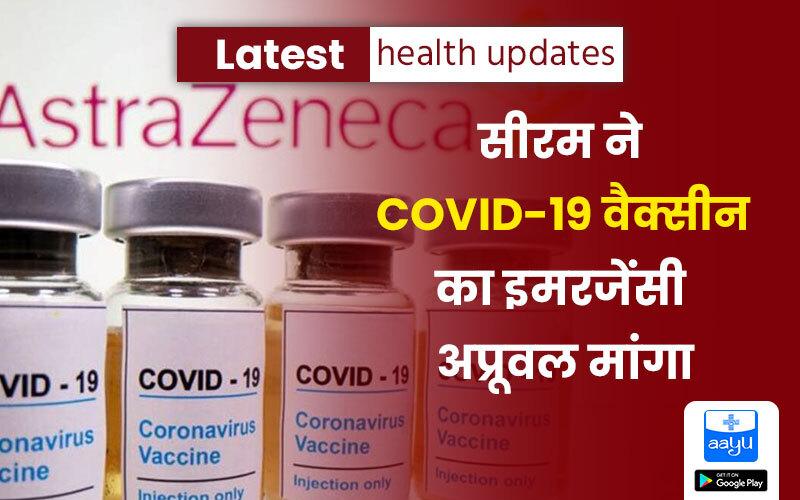 Covid-19 vaccine : भारतीय वैक्सीन सीरम ने ऑक्सफ़ोर्ड वैक्सीन का इमरजेंसी अप्रूवल मांगा