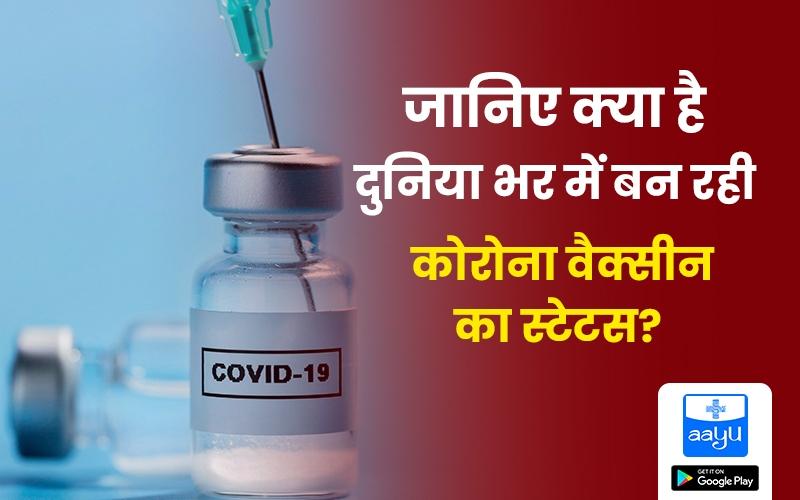 covid 19 coronavirus vaccine : जानिए क्या है दुनियाभर में बन रही कोरोना वैक्सीन का स्टेटस?