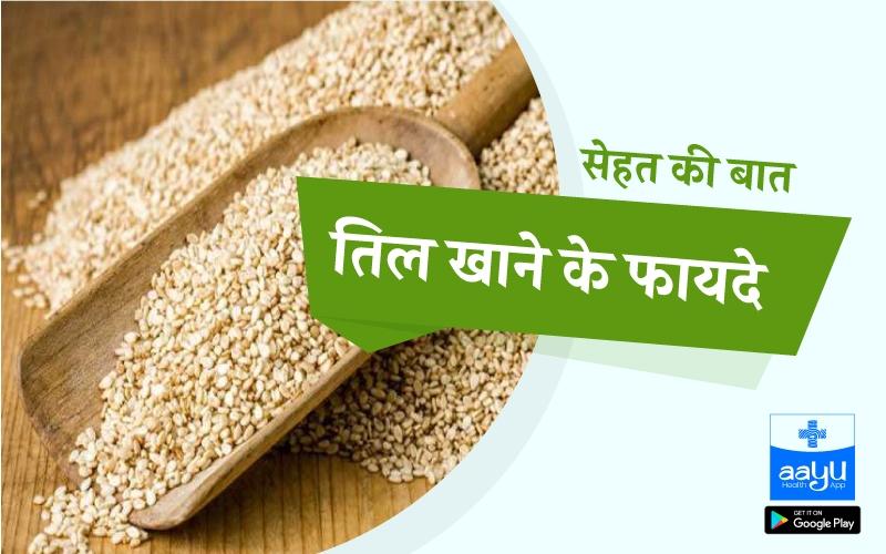 Sesame Seeds health benefits in Hindi: तिल खाने के स्वास्थ्य लाभ और नुकसान