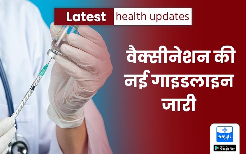 Vaccination in India : वैक्सीनेशन की नई गाइडलाइन, इतने लोगों को एक साथ लगाई जाएगी वैक्सीन