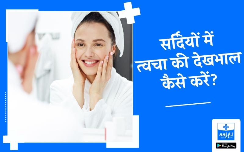सर्दियों में त्वचा की देखभाल कैसे करें | Winter skin care tips in hindi