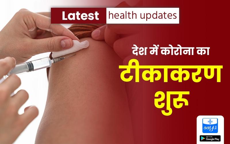 Corona vaccination: देश में कोरोना का टीकाकरण शुरू:दिल्ली एम्स के वर्कर को पहली वैक्सीन लगी