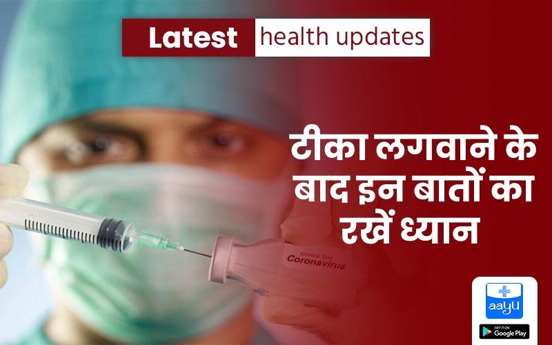 कोरोना का टीका लगवाने के बाद आपको क्या करना चाहिए, पढ़ें ये रिपोर्ट