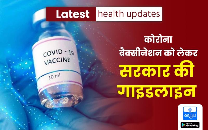 कोरोना वैक्सीनेशन को लेकर सरकार ने जारी की गाइडलाइन, किसे लगेगी वैक्सीन और किसे नहीं?